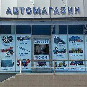 Автомагазины Ильского