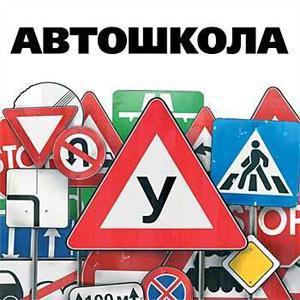 Автошколы Ильского