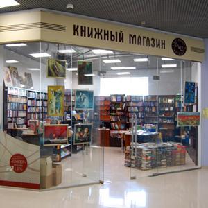 Книжные магазины Ильского