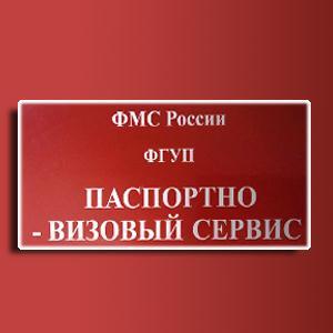 Паспортно-визовые службы Ильского
