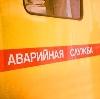 Аварийные службы в Ильском