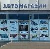 Автомагазины в Ильском