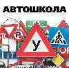 Автошколы в Ильском