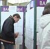 Центры занятости в Ильском
