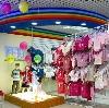 Детские магазины в Ильском