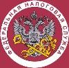 Налоговые инспекции, службы в Ильском