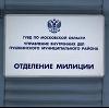 Отделения полиции в Ильском