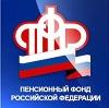 Пенсионные фонды в Ильском