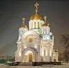 Религиозные учреждения в Ильском