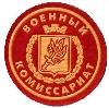 Военкоматы, комиссариаты в Ильском