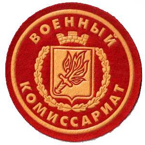 Военкоматы, комиссариаты Ильского